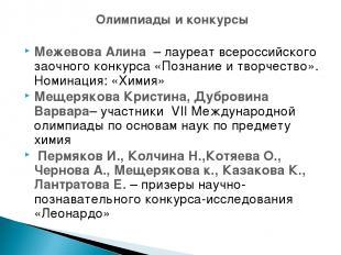 Олимпиады и конкурсы Межевова Алина – лауреат всероссийского заочного конкурса «