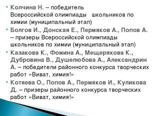 Колчина Н. – победитель Всероссийской олимпиады школьников по химии (муниципальн