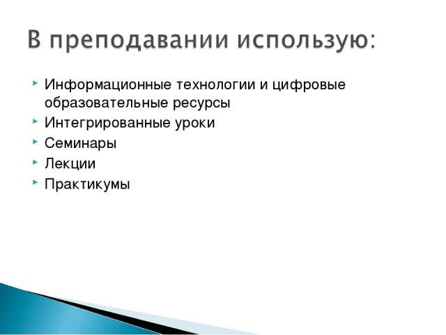Информационные технологии и цифровые образовательные ресурсы Интегрированные уроки Семинары Лекции Практикумы