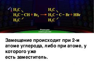 Замещение происходит при 2-м атоме углерода, либо при атоме, у которого уже есть