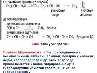 На катализаторе CuCl атому углерода». образуется винилацетилен СН = С – С=СН2. П