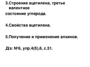 3.Строение ацетилена, третье валентное состояние углерода. 4.Свойства ацетилена.