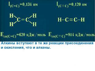 Алкины вступают в те же реакции присоединения и окисления, что и алкены. Однако,