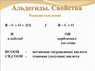 R – C = O + [O] → R – C = O Ι Ι H OH альдегид карбоновая кислота НСООН - метанов