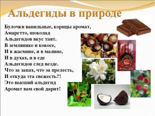 Булочки ванильные, корицы аромат, Амаретто, шоколад Альдегидов вкус таят. В земл