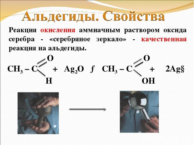Реакция окисления аммиачным раствором оксида серебра - «серебряное зеркало» - качественная реакция на альдегиды.