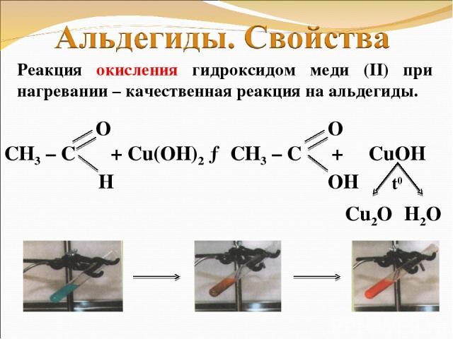 Реакция окисления гидроксидом меди (II) при нагревании – качественная реакция на альдегиды.