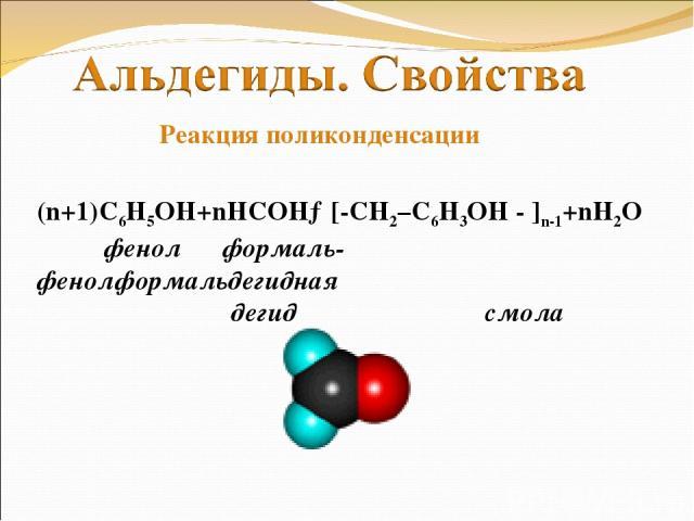 (n+1)С6Н5ОН+nНСОН→[-CH2–C6H3OH - ]n-1+nH2O фенол формаль- фенолформальдегидная дегид смола Реакция поликонденсации