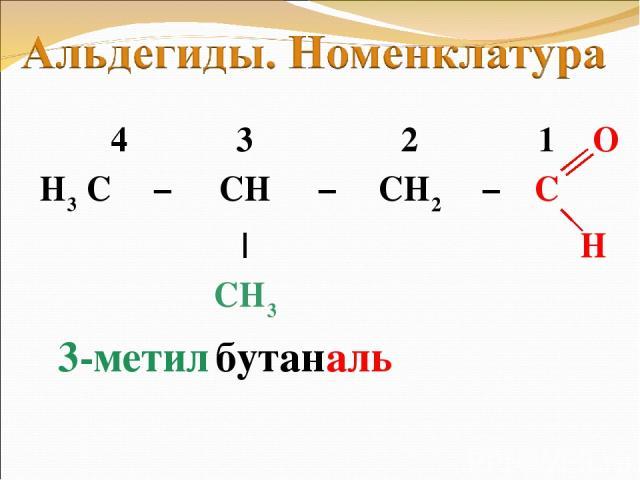 3-метил бутан аль 4 3 2 1 O H3 C − CH − CH2 − C | H CH3