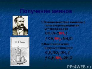 Получение аминов 1.Взаимодействие аммиака с галогенпроизводными углеводородов CH