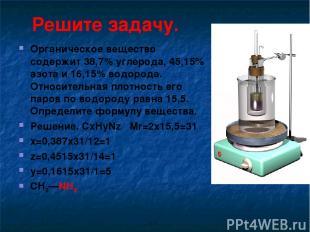 Решите задачу. Органическое вещество содержит 38,7% углерода, 45,15% азота и 16,