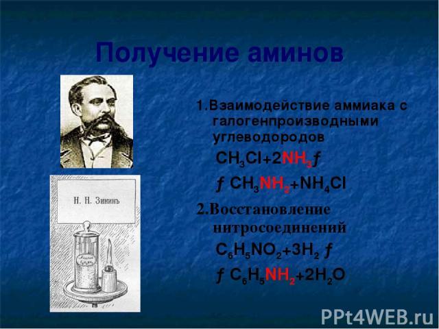 Получение аминов 1.Взаимодействие аммиака с галогенпроизводными углеводородов CH3Cl+2NH3→ →CH3NH2+NH4Cl 2.Восстановление нитросоединений C6H5NO2+3H2 → →C6H5NH2+2H2O