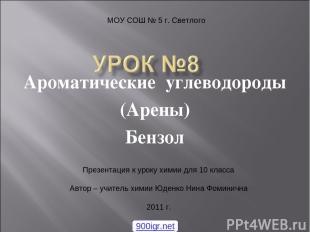 Ароматические углеводороды (Арены) Бензол МОУ СОШ № 5 г. Светлого Презентация к