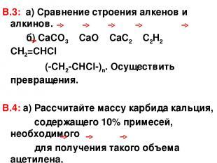 В.3: а) Сравнение строения алкенов и алкинов. б) СаСО3 СаО СаС2 С2Н2 СН2=СНСl (-