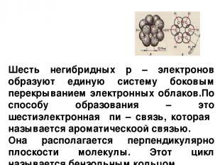 Шесть негибридных р – электронов образуют единую систему боковым перекрыванием э