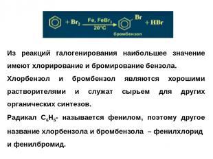 Из реакций галогенирования наибольшее значение имеют хлорирование и бромирование