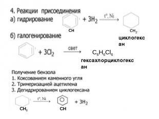 циклогексан гексахлорциклогексан С6Н6Сl6 сн2 СН СН2 СН