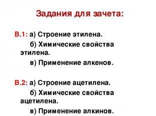 Задания для зачета: В.1: а) Строение этилена. б) Химические свойства этилена. в)