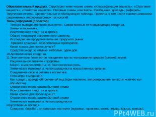 Образовательный продукт. Структурно-хими ческие схемы «Классификация веществ», «