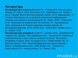 Литература. Литература для учителя БалуеваГ.А., ОсокинаД.Н. Все мы дома химики.