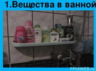 1.Вещества в ванной