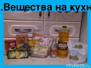 2.Вещества на кухне