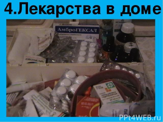 4.Лекарства в доме