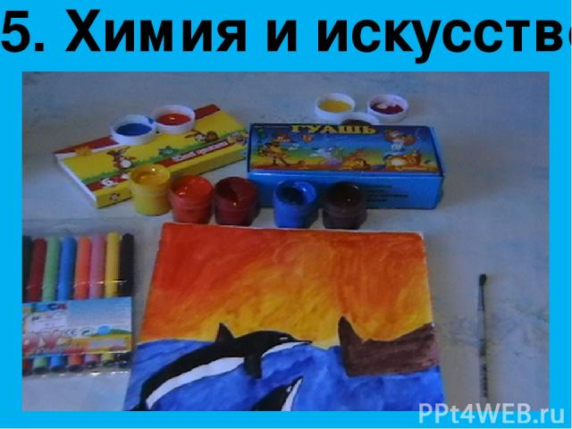 5. Химия и искусство
