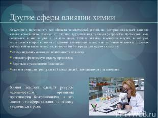 Другие сферы влиянии химии Безусловно, перечислить все области человеческой жизн