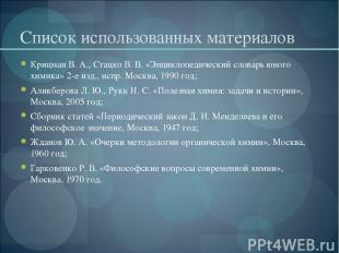 Список использованных материалов Крицман В. А., Стацко В. В. «Энциклопедический
