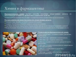 Химия в фармацевтике Фармацевтическая химия изучает способы получения лекарствен