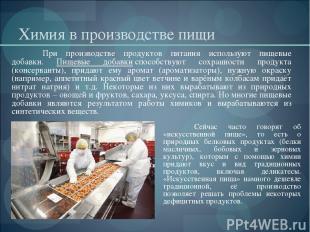 Химия в производстве пищи При производстве продуктов питания используют пищевые