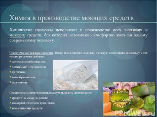 Химия в производстве моющих средств Химические процессы используют в производств
