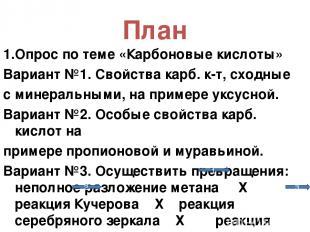 План 1.Опрос по теме «Карбоновые кислоты» Вариант №1. Свойства карб. к-т, сходны