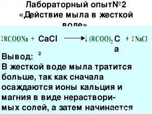 Лабораторный опыт№2 «Действие мыла в жесткой воде». CaCl 2 Ca Вывод: В жесткой в