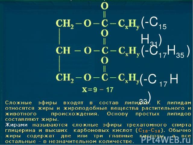 (-С17Н35 ) (-С15 Н31) (-С 17 Н 33)