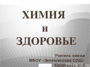 ХИМИЯ и ЗДОРОВЬЕ Учитель химии МБОУ «Зеленгинская СОШ» Каналиева М.М. 900igr.net