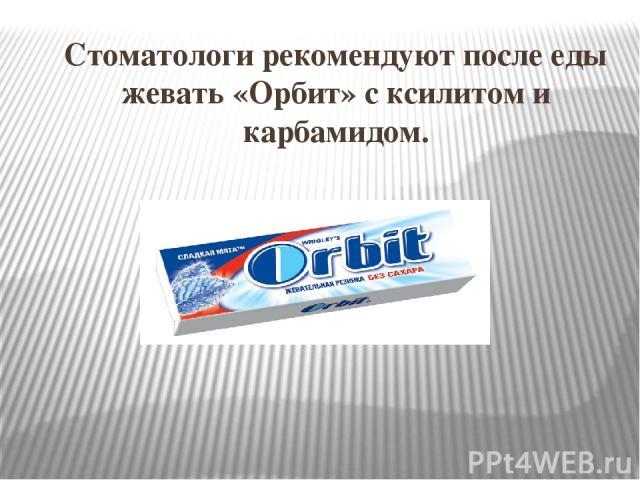 Стоматологи рекомендуют после еды жевать «Орбит» с ксилитом и карбамидом. Для чего в жевательную резинку добавляют эти вещества?