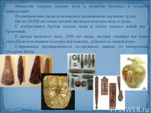 Минералы сыграли важную роль в развитии человека и создании цивилизаций. В камен