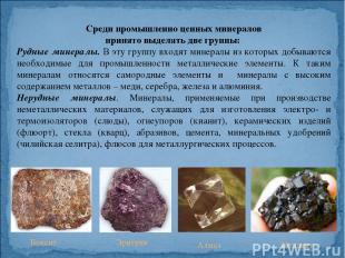 Среди промышленно ценных минералов принято выделять две группы: Рудные минералы.