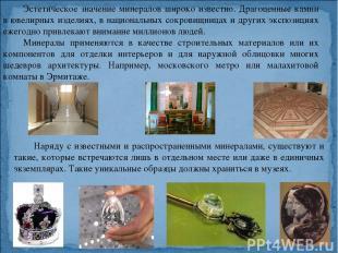 Эстетическое значение минералов широко известно. Драгоценные камни в ювелирных и