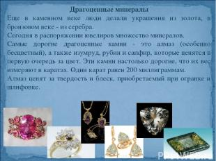 Драгоценные минералы Еще в каменном веке люди делали украшения из золота, в брон