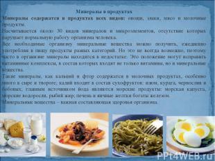 Минералы в продуктах Минералы содержатся в продуктах всех видов: овощи, злаки, м