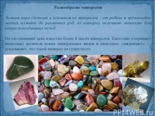 Разнообразие минералов Земная кора состоит в основном из минералов - от редких и