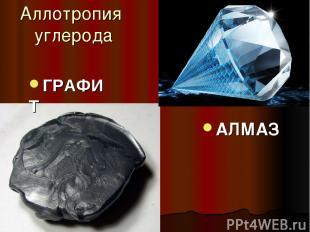 Аллотропия углерода АЛМАЗ ГРАФИТ
