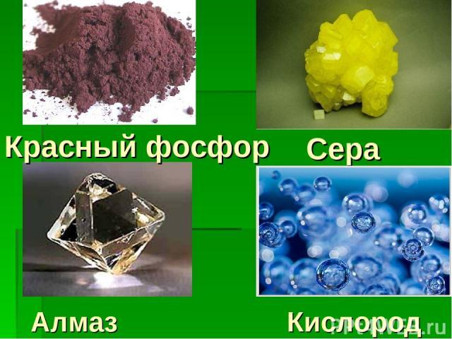 Сера М Алмаз Красный фосфор Кислород