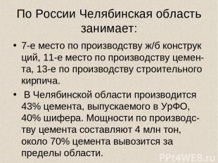 По России Челябинская область занимает: 7-е место по производству ж/б конструк ц