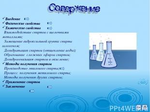 Введение Физические свойства Химические свойства Взаимодействие спиртов с щелочн