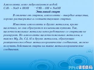 Алкоголяты легко гидролизуются водой: С2Н5 – NaО + HОН С2Н5 - ОН + NaОН Этиловый