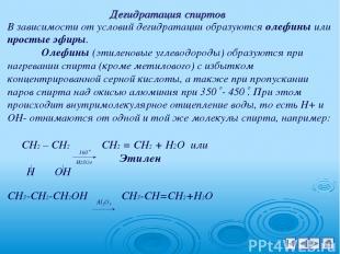 В зависимости от условий дегидратации образуются олефины или простые эфиры. Олеф